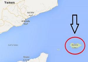 الجزیره: امارات نیروهایش را از جزیره «سقطری» یمن خارج کرد