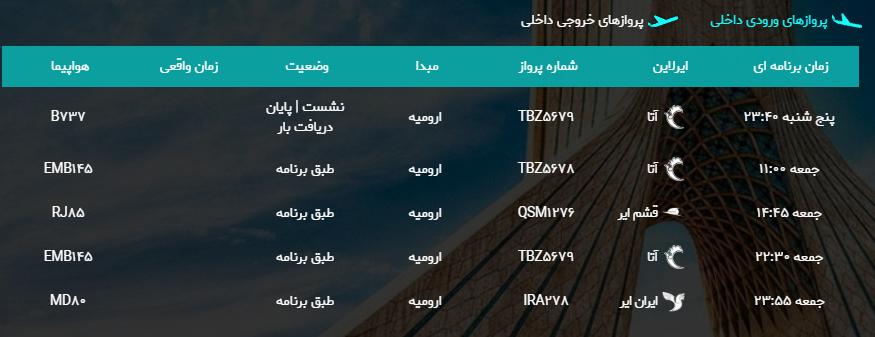 پروازهای جمعه ۲۸ اردیبهشت ماه از فرودگاه بین المللی ارومیه