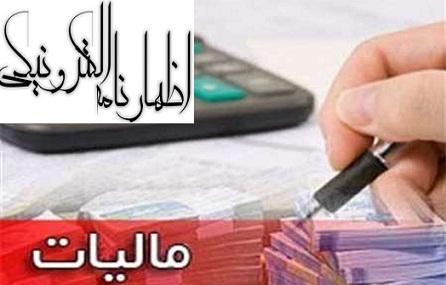 تسلیم اظهارنامه مالیات عملکرد سال ۹۶ از اول خرداد