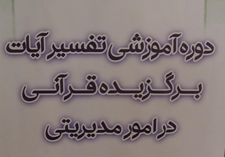 برگزاری دوره آموزشی تفسیر آیان قرآن