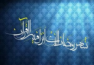 سنتهای ماه رمضان در آذربایجان غربی؛ از اوباشدان تا افطار سفراسی