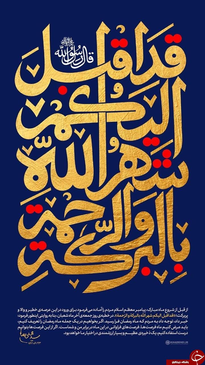رمضان ماه فرصت هاست