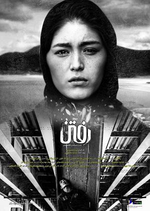 رونمایی از جدیدترین پوستر فیلم «رفتن»