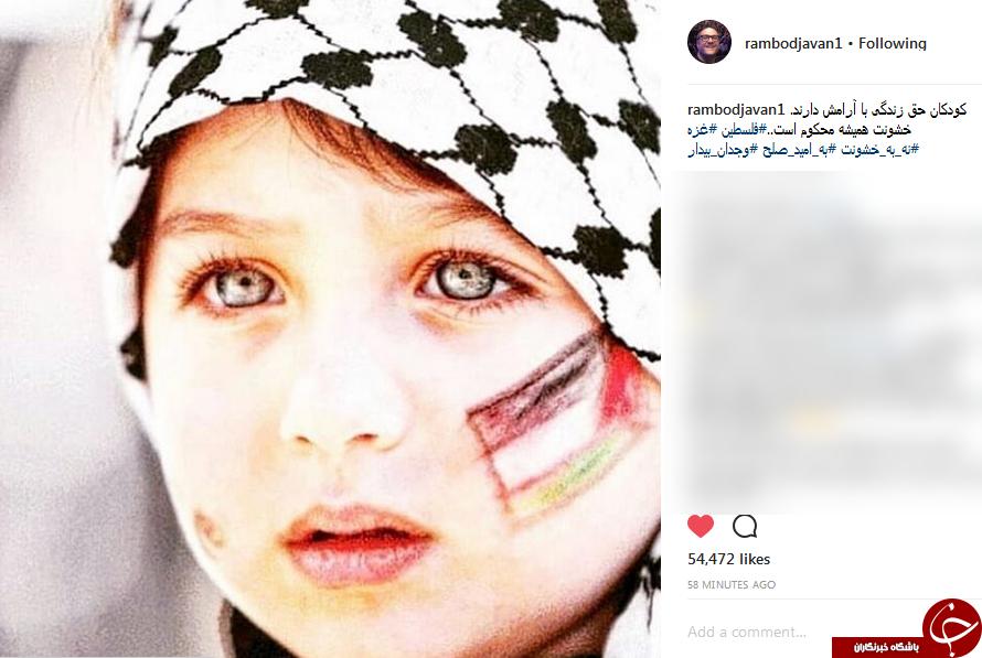 همدردی رامبد جوان با کودکان فلسطینی