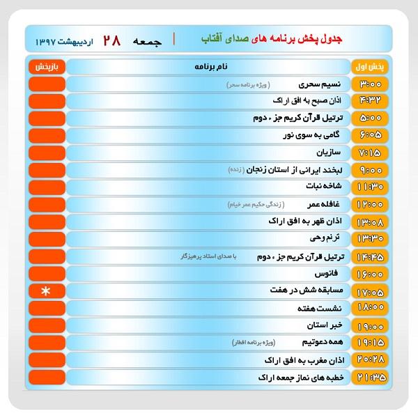 برنامههای صدای شبکه آفتاب در بیست و هشتم اردیبهشت ماه ۹۷