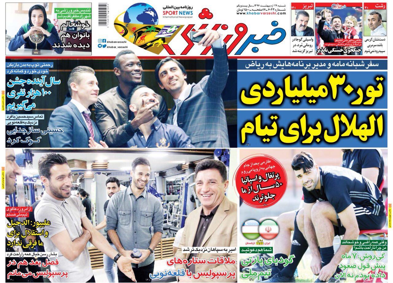 ایران - ازبکستان؛ بازی خداحافظی/ نگرانیهای عجیب کارلوس کی روش/ پژمان منتظری در لیست نکونام