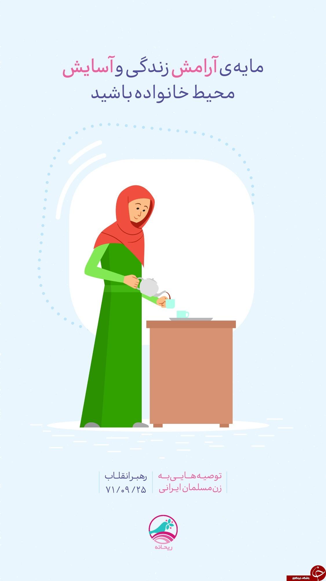 توصیههای رهبر انقلاب به زن مسلمان ایرانی +تصاویر