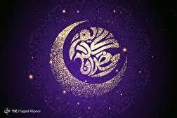 باشگاه خبرنگاران - رمضان، ماه برکت