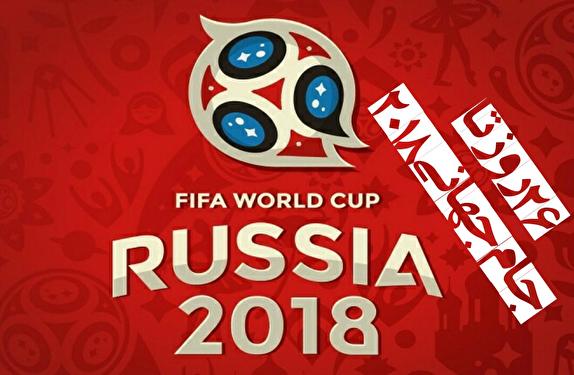 باشگاه خبرنگاران -۲۶ روز تا جام جهانی روسیه/کی روش از مربی ووشو تشکر کرد