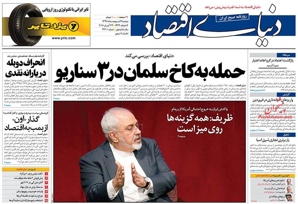 از ترور محسن هاشمی در خیابان بهشت تا مهمان جدید اوین