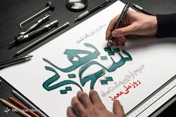 به مناسبت سالروز بزرگداشت شیخ بهایی