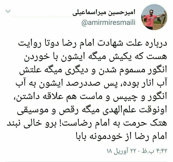 توهین وقیحانه روزنامه نگار روزنامه اصلاح طلب به ساحت مقدس امام رضا(ع)