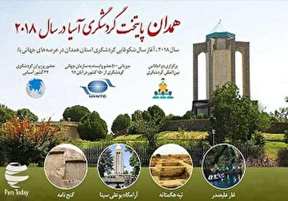 باشگاه خبرنگاران -همدان، میزبان بازرسان سازمان جهانی گردشگری می شود