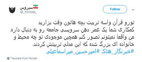 توهین روزنامهنگار اصلاحطلب به ساحت مقدس امام رضا(ع)