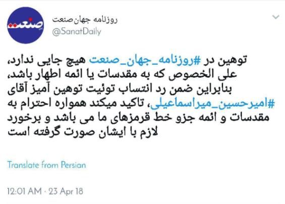 توهین روزنامهنگار اصلاحطلب به ساحت مقدس امام رضا(ع) خشم کاربران را برانگیخت +کامنتها