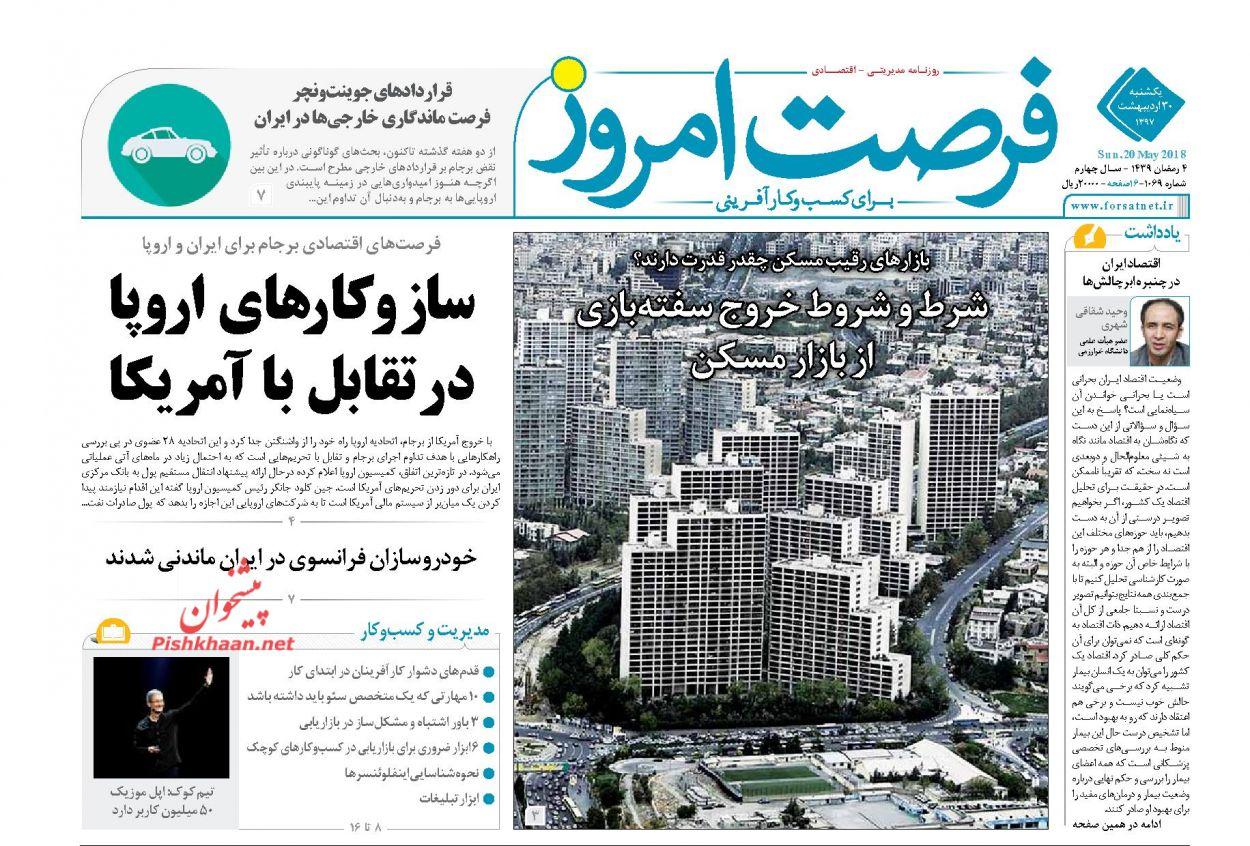 صفحه نخست روزنامه های اقتصادی 30 اردیبهشت ماه