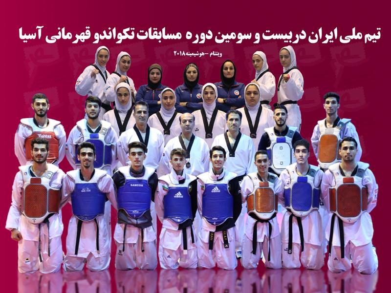 تیم ملی تکواندو به دنبال تکرار قهرمانی قاره کهن