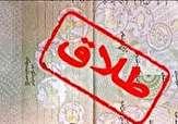باشگاه خبرنگاران -فضای مجازی یکی از عوامل اصلی طلاق زوجین جوان