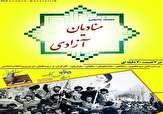 باشگاه خبرنگاران -معرفی اقشار انقلابی قزوین در مستند «منادیان آزادی»