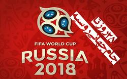 ۲۵ روز تا جام جهانی روسیه /ملی پوشان کشورمان عازم ترکیه میشوند