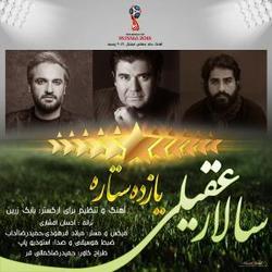 سرود تیم ملی ایران برای جام جهانی ۲۰۱۸ + دانلود
