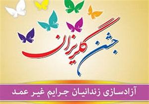 سی و یکمین جشن گلریزان ستاد دیه برگزار شد