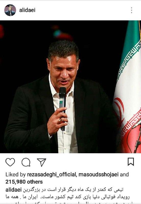 پست اینستاگرامی علی دایی در مورد تیم ملی فوتبال ایران + عکس