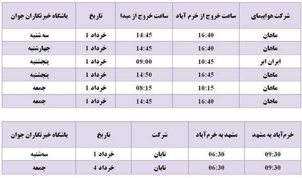 برنامه پروازهای فرودگاه خرمآباد از 1 تا 4 خردادماه