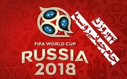 ۲۴ روز تا جام جهانی روسیه/باشگاه رُم از تیم ملی ایران حمایت کرد