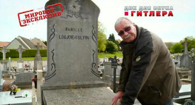 لولهکش فرانسوی مدعی شد نوه هیتلر است+تصاویر