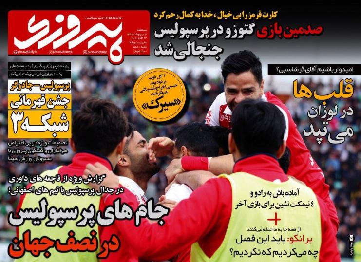 روزنامههای ورزشی چهارم اردیبهشت ماه