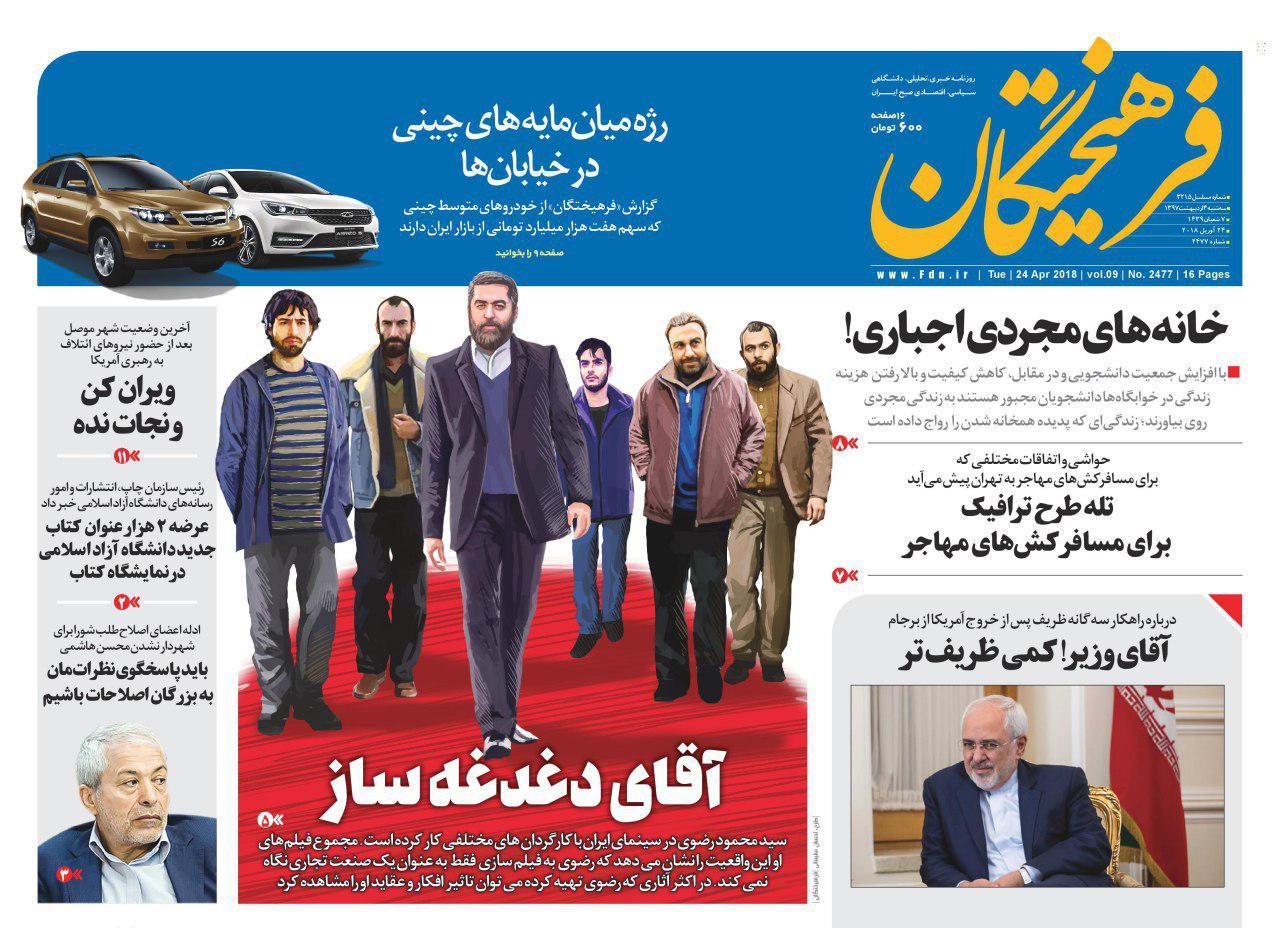 از پایش حساب بانکی برخی مسئولان تا گروکشیهای سیاسی برای شهرداری تهران