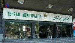 7 نامزد نهایی شهرداری تهران اعلام شدند + سوابق