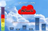 باشگاه خبرنگاران -هوای اصفهان ناسالم است
