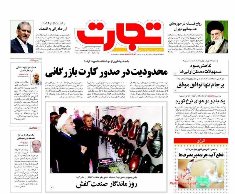 صفحه نخست روزنامه های اقتصادی 6 اردیبهشت ماه