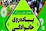 باشگاه خبرنگاران - همایش پیاده روی در خمین/ پخش زنده از شبکه ۳