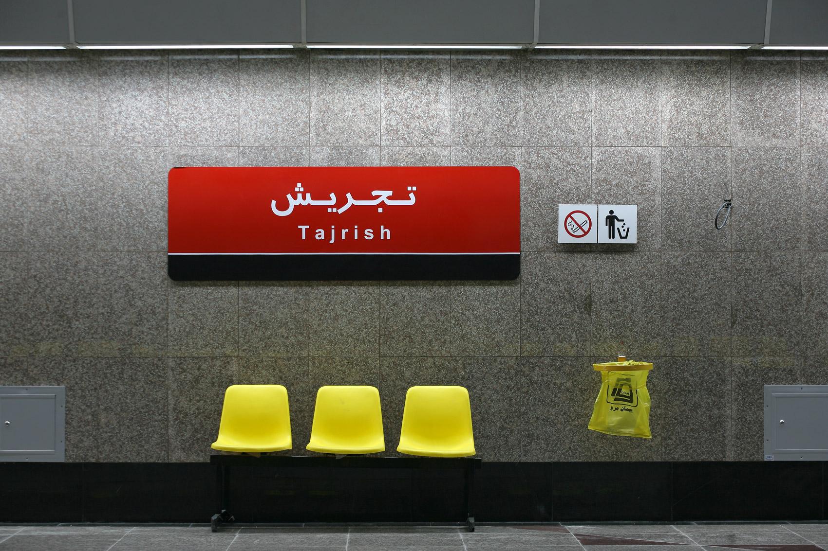 صحنه ای عجیب و باورنکردنی از ساندویچی داخل مترو تجریش! + فیلم