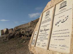 تخت سلیمان در ایران باستان + تصاویر