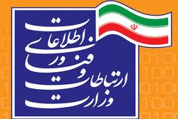 وعده آذری جهرمی برای پیگیری یک خطای تلگرامی در وزارت ارتباطات +سند