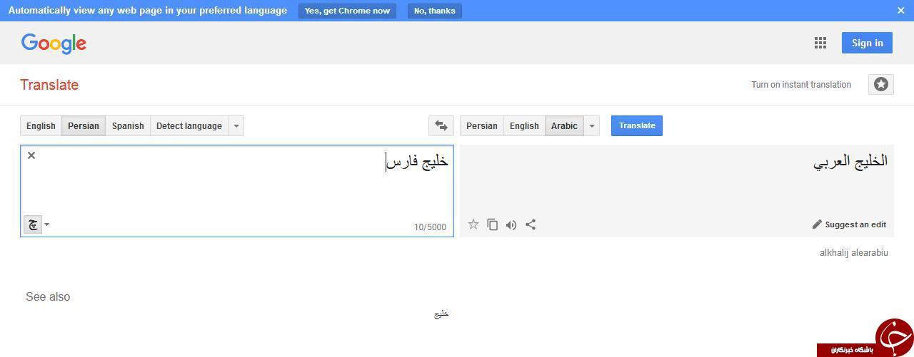 اشتباه گوگل در ترجمه خلیج فارس + عکس