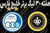 خلاصه بازی سپاهان و استقلال در 7 اردیبهشت 97 + فیلم
