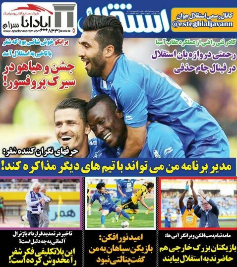 روزنامههای ورزشی هشتم اردیبهشت ماه