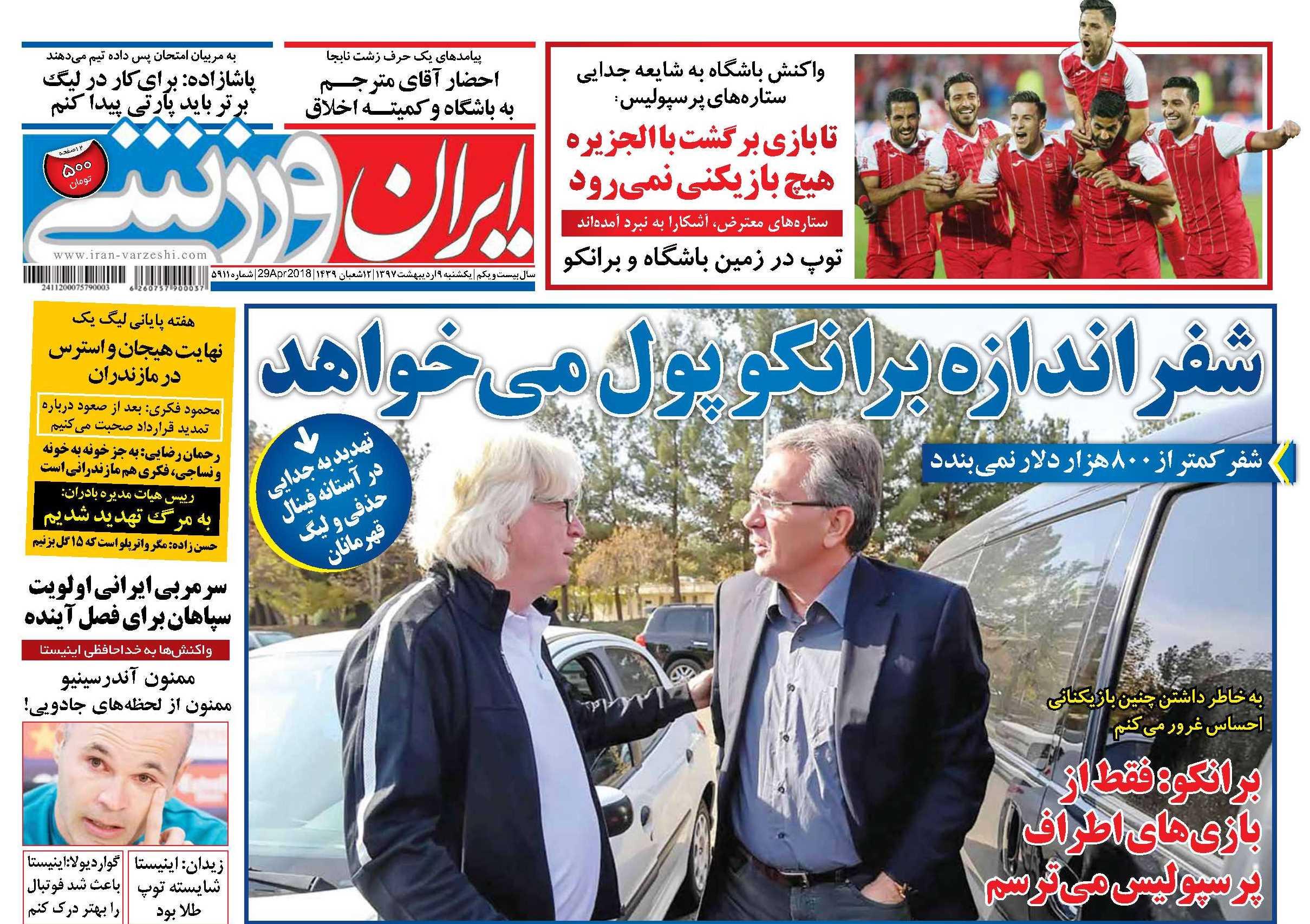 روزنامه ایران ورزشی - 9 اردیبهشت