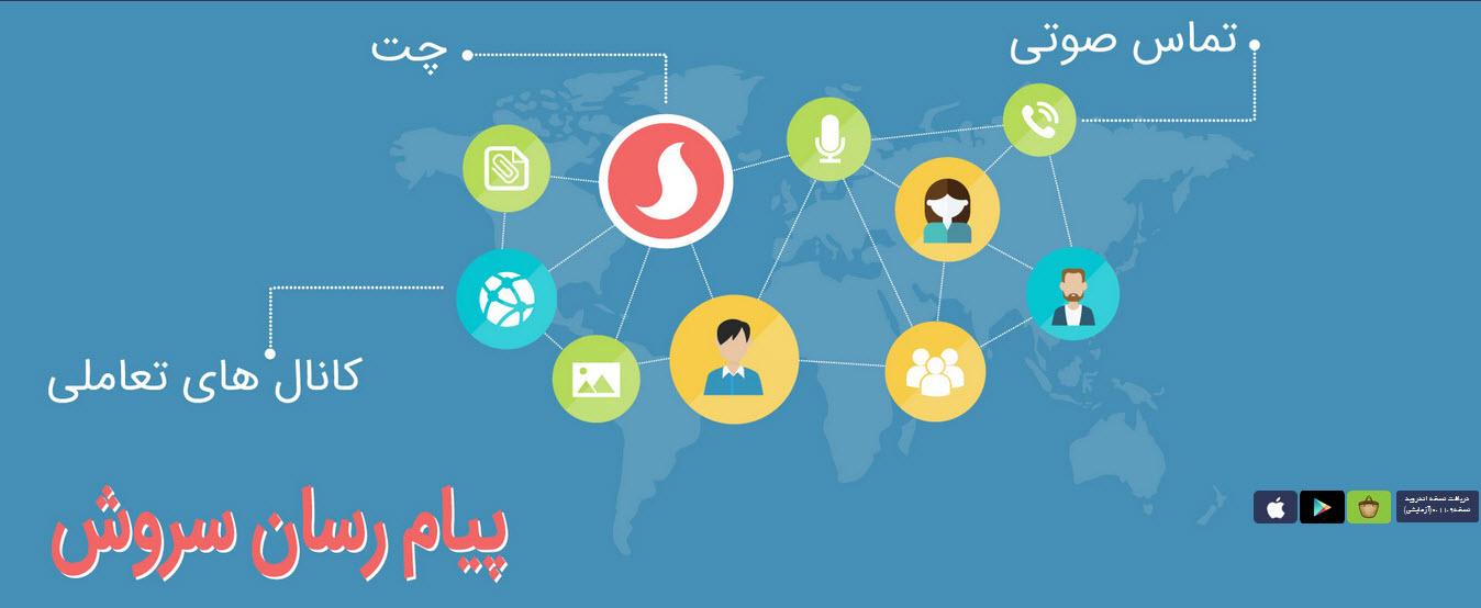 دانلود پیامرسان سروش 1.8.0 برای اندروید و آیاواس