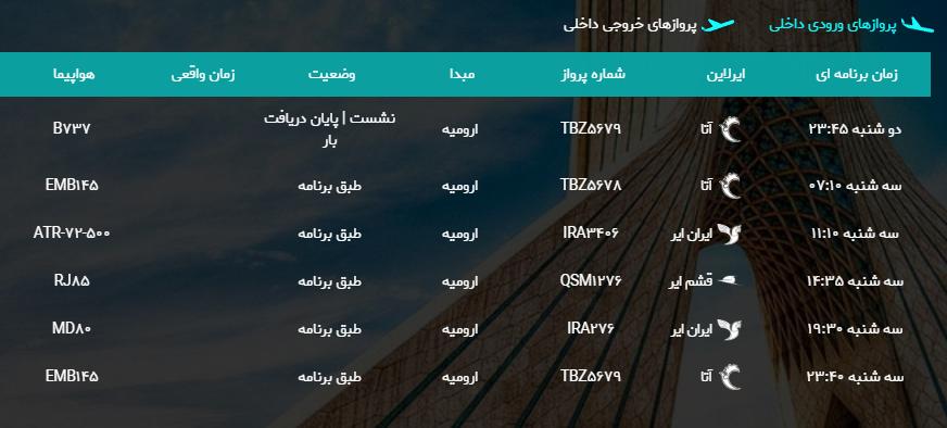 پروازهای سه شنبه ۱ خرداد ماه از فرودگاه بین المللی ارومیه