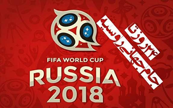 باشگاه خبرنگاران -۲۴ روز تا جام جهانی روسیه/باشگاه رُم از تیم ملی ایران حمایت کرد