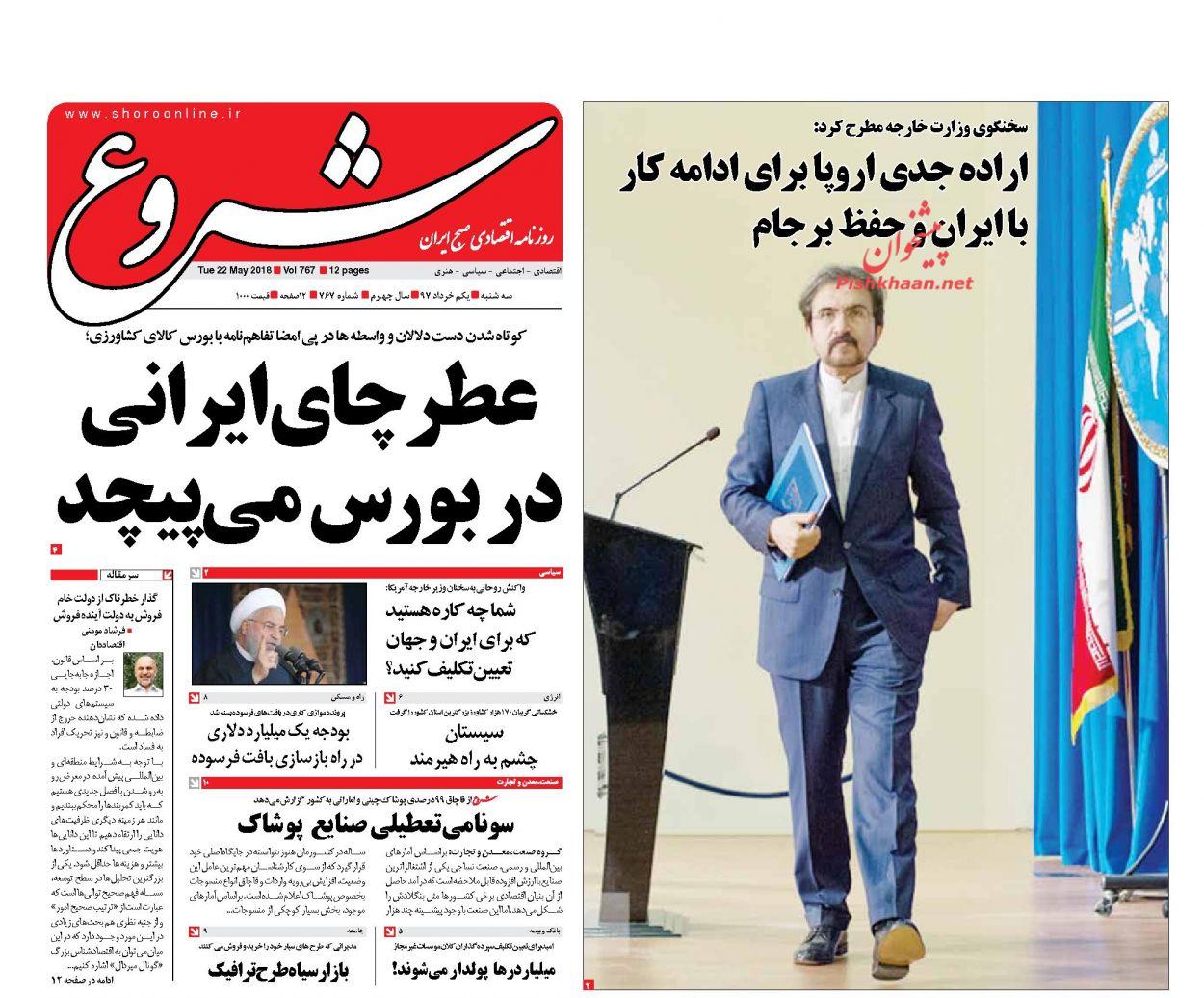 صفحه نخست روزنامه های اقتصادی 1 خردادماه
