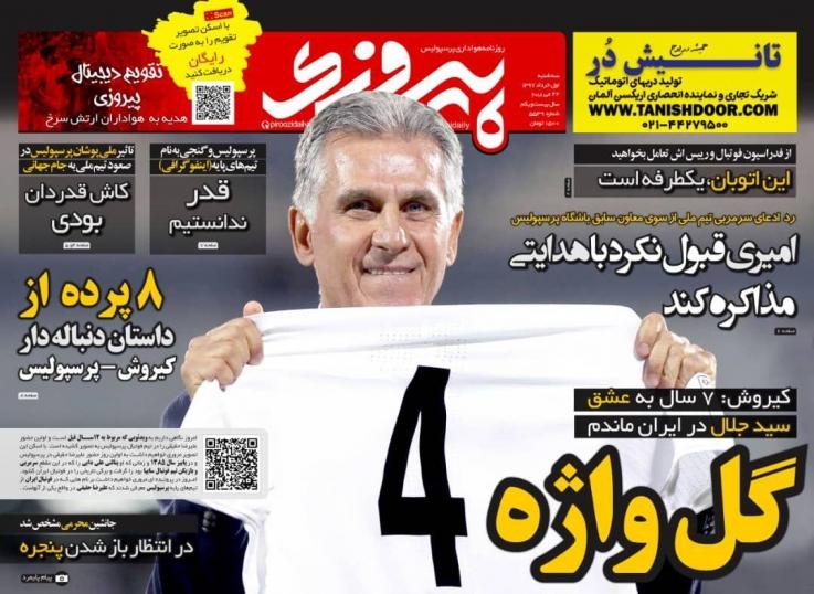 روزنامههای ورزشی یکم خردادماه