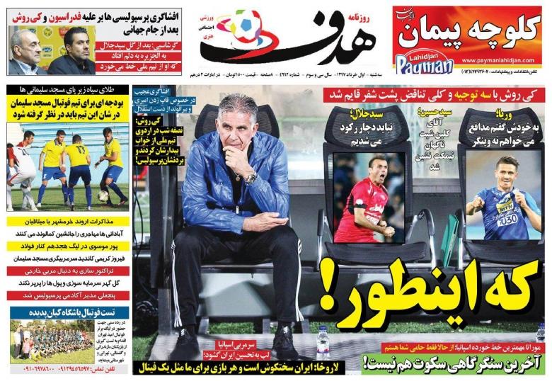 روزنامه هدف - یک خردادماه