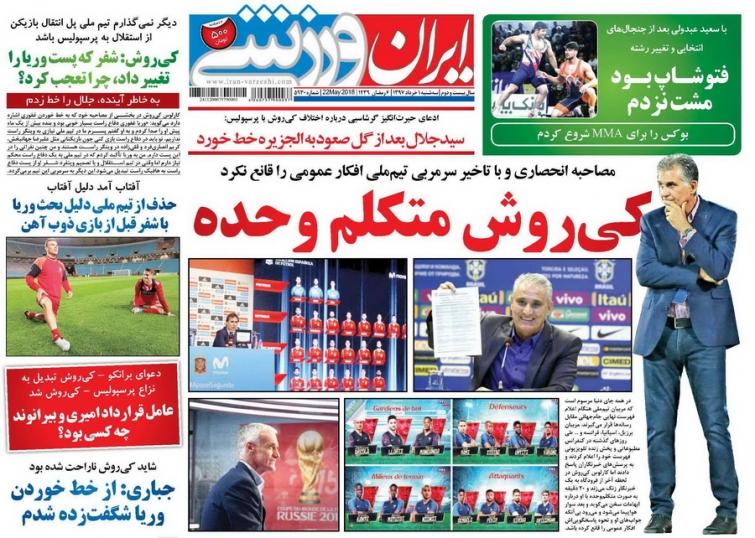 ایران ورزشی - یک خردادماه
